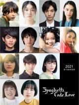 映画『スパゲティコード・ラブ』(2021年公開)出演者