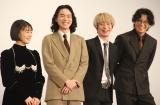 映画『キャラクター』の初日舞台あいさつに登場した(左から)高畑充希、菅田将暉、Fukase、小栗旬 (C)ORICON NewS inc.