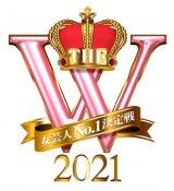 『女芸人No.1決定戦 THE W 2021』エントリー開始 (C)日本テレビ