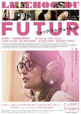 電子音楽の黎明期を描く青春映画