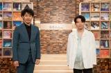 6年ぶりにNHK総合『SONGS』に出演する星野源が大泉洋とテレビ初の2ショットトーク(C)NHK