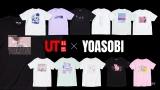 「YOASOBI UT」デザインはWOMEN Tシャツ7柄とKIDS Tシャツ5柄