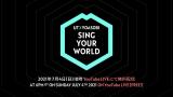 7月4日にYOASOBIのYouTubeチャンネルで無料配信ライブ『SING YOUR WORLD』を開催