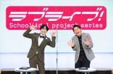 「アニソン!プレミアム!『ラブライブ!SP』」MCを担当する(左から)宮田俊哉、岡田圭右(C)NHK