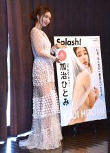 グラビアマガジン『Splash!加治ひとみ』出版記念イベントに登場した加治ひとみ (C)ORICON NewS inc.