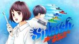 『Splash ボートレーサーになりたい!』のスピンオフ漫画