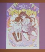 『TSUTAYAコミック大賞』受賞記念で公開された「僕ヤバ」描き下ろしイラスト (C)ORICON NewS inc.