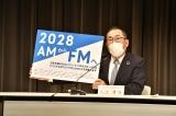 """民放AMラジオ44局、2028年秋めどに""""FM局""""目指す 記者会見で発表"""