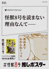 『怪獣8号』累計発行部数300万部突破 (C)松本直也/集英社