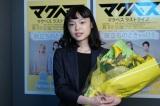 19日に最終回を迎える『コントが始まる』をクランクアップした古川琴音(C)日本テレビ