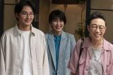 連続ドラマ『大豆田とわ子と三人の元夫』最終回カット(C)カンテレ