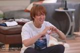 TBS系火曜ドラマ『着飾る恋には理由があって』公式ガイドブックより関ジャニ∞・丸山隆平