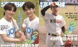 『報知高校野球7月号』表紙を飾るJO1&森木大智投手