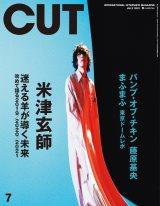米津玄師が表紙を飾った『CUT』7月号(6月18日発売)