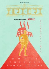 「色の塩梅(あんばい)も素敵」と原作者のヤマザキマリも絶賛。Netflixアニメシリーズ『テルマエ・ロマエ ノヴァエ』ティザーアート公開