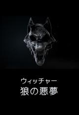 Netflixアニメ映画『ウィッチャー 狼の悪夢』
