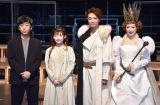舞台『首切り王子と愚かな女』取材会に出席した(左から)蓬莱竜太氏、伊藤沙莉、井上芳雄、村麻由美 (C)ORICON NewS inc.
