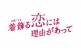 『着飾る恋には理由があって』(C)TBS