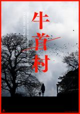 映画『恐怖の村』シリーズ第3弾『牛首村』イメージビジュアル(少女)