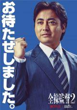 Netflix オリジナルシリーズ『全裸監督 シーズン2』(6月24日より独占配信)