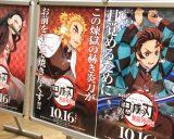 都内の映画館に展示されている『劇場版「鬼滅の刃」無限列車編』のポスター (C)ORICON NewS inc.