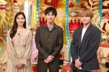 中川大志&新木優子&菊池風磨、貴重3ショットが実現 2ドラマのキャストそろい踏みしエール交換