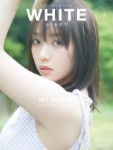 『WHITE graph 007』表紙を飾る乃木坂46・与田祐希