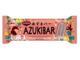 マレーシアで発売される『IMURAYA AZUKI BAR』