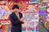 『アメトーーク!』公式ファンクラブサービス『アメトーークCLUB』がスタート (C)テレビ朝日