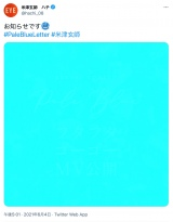 #PaleBlueLetterデジタルギミックカード 本人SNS投稿画像(Twitter)