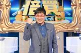 『クイズ!倍買』に参戦する山里亮太 (C)TBS
