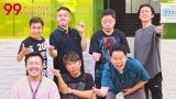 ナイナイANN 鍛冶班緊急会議5