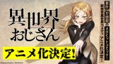 『異世界おじさん』TVアニメ化決定