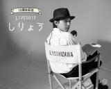 """吉沢亮、12周年記念のオンラインイベント開催 """"ゆる〜い""""トークを繰り広げる"""