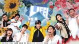 NHK総合コント番組『LIFE!』メインビジュアル(C)NHK