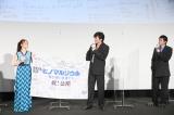 映画『ヒノマルソウル〜舞台裏の英雄たち〜』公開記念舞台あいさつの模様