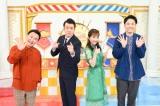 『快答!50面SHOW』がレギュラー化 (C)TBS