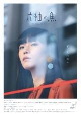 トランスジェンダー女性の物語、映画『片袖の魚』7月10日より東京・新宿K's cinemaで公開 (C)2021みのむしフィルム