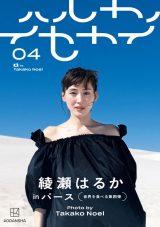 『ハルカノイセカイ 04』(講談社)書影 写真/TAKAKO NOEL
