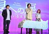 映画への思いを語る山崎賢人 (C)ORICON NewS inc.