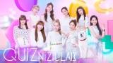 NiziUがメンバーにまつわるクイズをリレー形式で出題する「QUIZ NiziU LAB」も展開