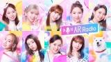 """「AR SQUARE」アプリでは、NiziU初となる""""ARで聴ける""""ラジオを6月25日から順次スタート"""