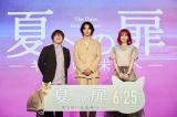 映画『夏への扉 -キミのいる未来へ-』公開直前イベントに登壇した(左から)三木孝浩監督、山崎賢人、LiSA