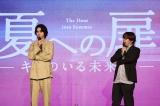 映画『夏への扉 -キミのいる未来へ-』公開直前イベントの模様
