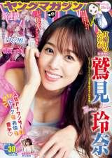 『週刊ヤングマガジン』30号表紙を飾る鷲見玲奈