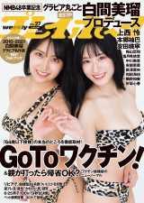 『週刊プレイボーイ』27号表紙