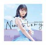 高野麻里佳、2nd シングル「New story」のMV公開