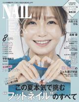 """宇野実彩子、いま夢中の""""韓国っぽいもの""""ネイルデザイン披露"""