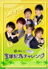 JRA宝塚記念×「声優と夜遊び」コラボ