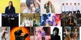 6月28日放送『CDTVライブ!ライブ』出演アーティスト